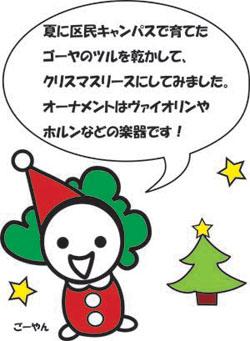 ゴーヤンサンタ.jpg