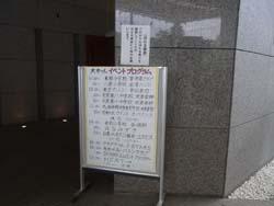 大ホールイベントスケジュールHP.jpg