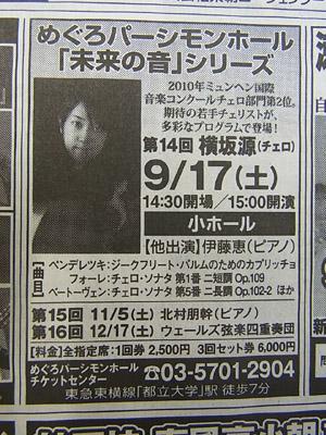 横坂源朝日新聞掲載.JPG