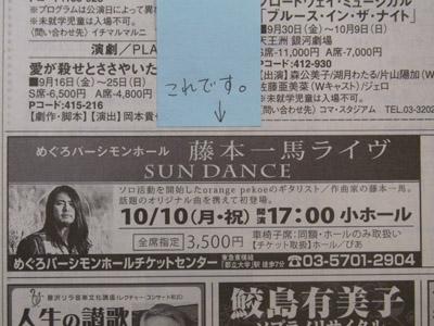 藤本一馬朝日新聞掲載.jpg