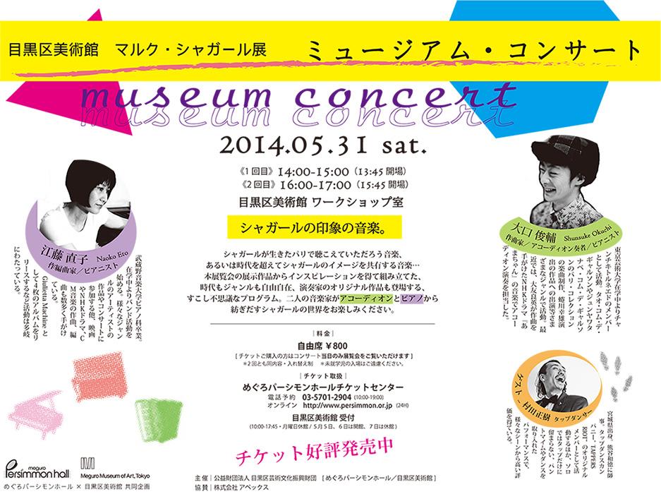 http://www.persimmon.or.jp/museumconcert_leaf.jpg